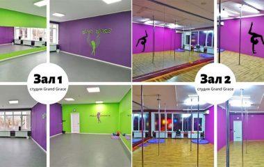 Аренда зала для занятий