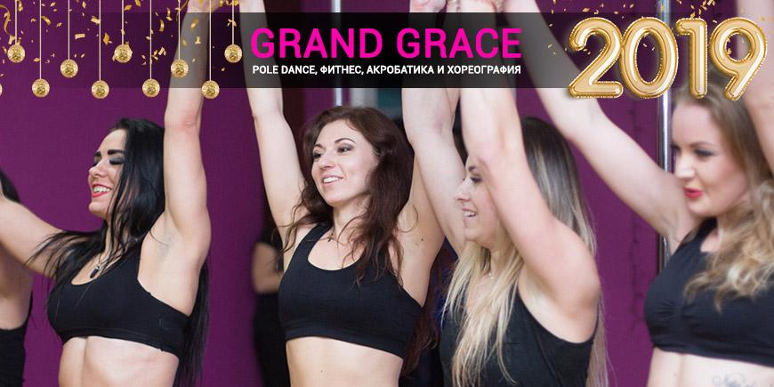Новогодний концерт в Grand Grace 2019 (фото)