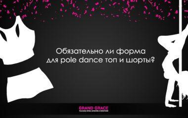 Какую выбрать одежду для pole dance?